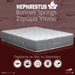 Ypnos Στρώμα Hephaestus Bonnell Spring