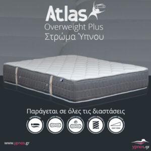 Ypnos Στρώμα Atlas Overweight Plus
