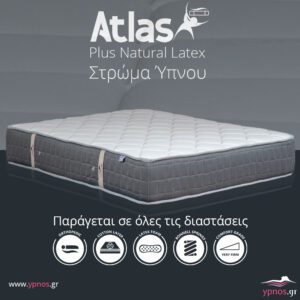 Ypnos Στρώμα Atlas Plus Natural Latex